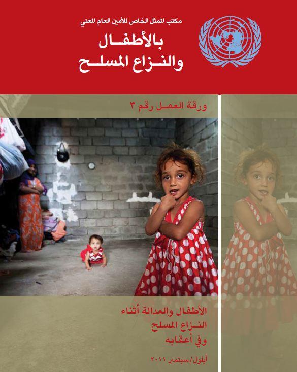 الأطفال والعدالة أثناء النزاع المسلح وفي أعقابه