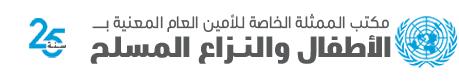 من مكتب الممثلة الخاصة للأمين العام المعنية بالأطفال والنزاع المسلّح Logo